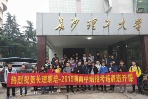 湖南中烟工业公司招聘布告--湖南中烟体检规模