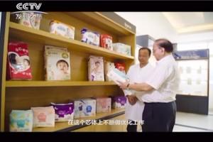 国货之光贝舒乐荣登央视CCTV纪录片《匠心智造》