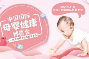 2021中国国际母婴健康博览会-北京站 正式启动