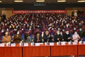 产前超声智慧云平台暨产前超声诊断学术会议在四川锦欣妇女儿童医院成功召开