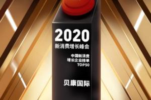 """贝康国际荣登创业邦""""2020中国新消费增长企业TOP50""""榜单"""