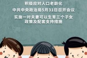 三胎政策正式官宣!紫元元控股集团母婴核心行业前景广阔!
